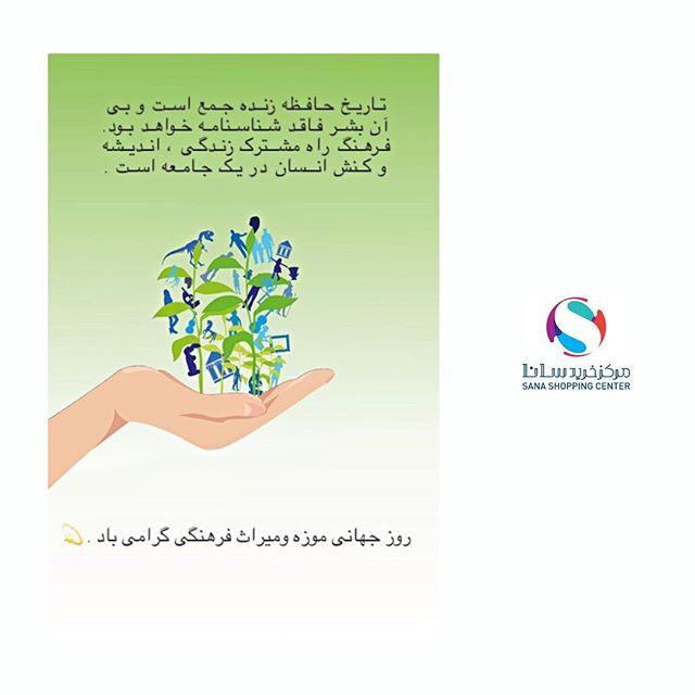 (farsi) روز جهانی میراث فرهنگی مبارک