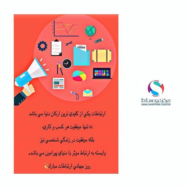 روز جهانی ارتباطات مبارک