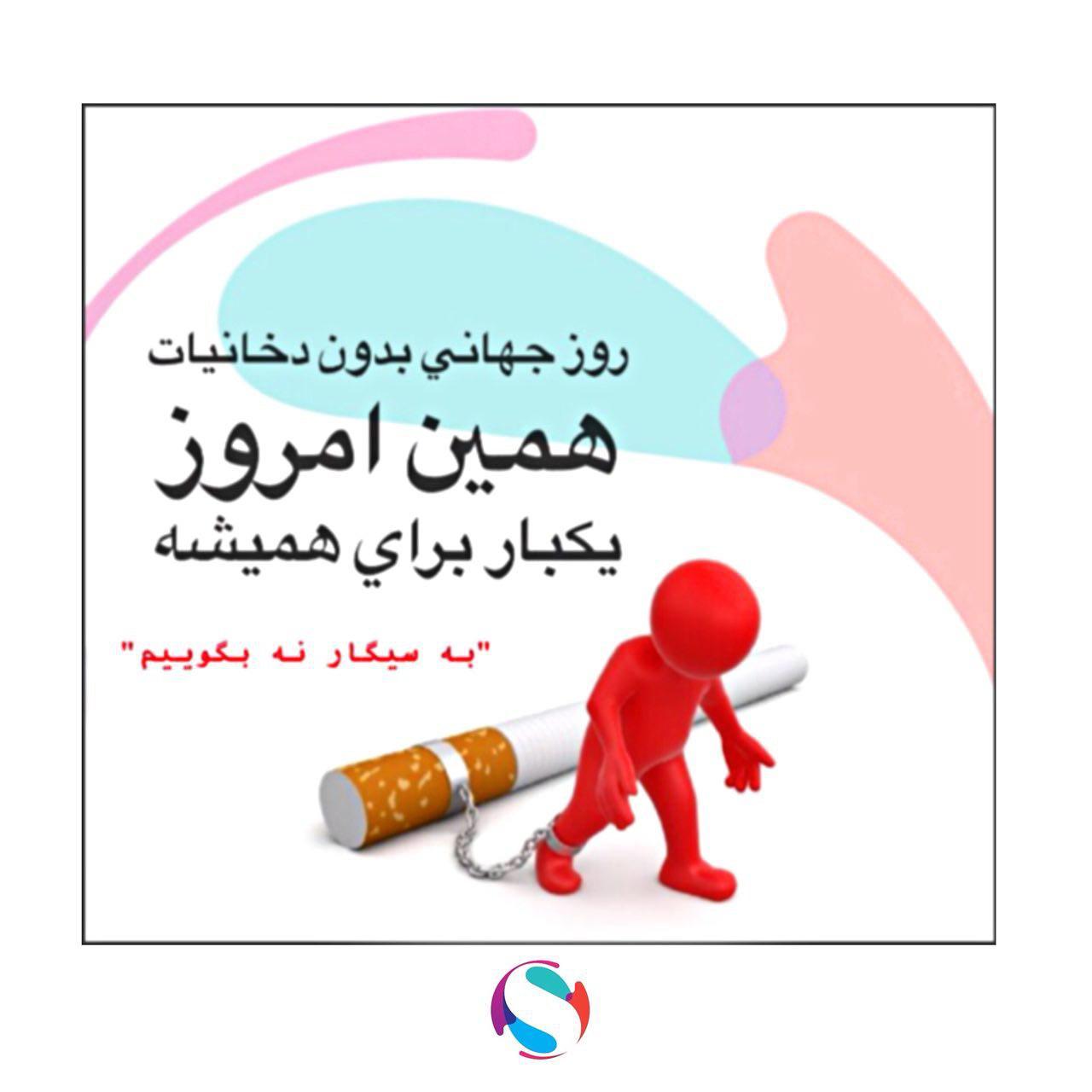 متن روز جهانی بدون دخانیات