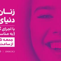 Women day-website banner