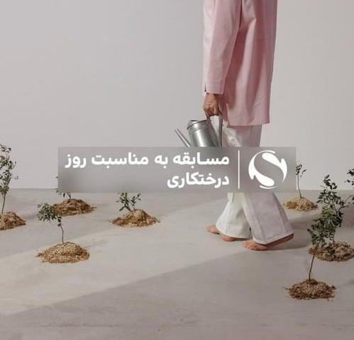 مسابقه روز درخت کاری